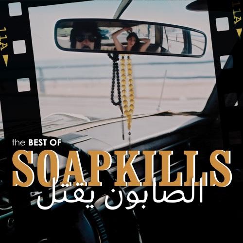 Soapkills Best Of Cover - Yasmine Hamdan